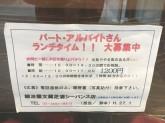 鍛冶屋文蔵 芝浦シーバンス店
