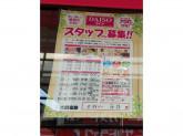 ザ・ダイソー 平井店