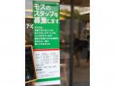 モスバーガー西中島南方店