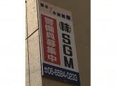 株式会社 SGM