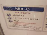 MIX-O イオン豊川店