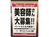 HAIR SPRAY(ヘアスプレー) 行徳店