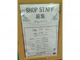 Bleu Bleuet(ブルーブルーエ) 京阪モール店