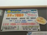 Kid's US.LAND(キッズユーエスランド) 豊川プリオ店
