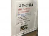 麻布十番 モンタボー 名古屋北店