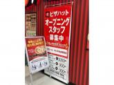 ピザハット 名古屋北店