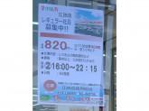 くすりのレデイ 江田店