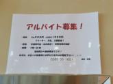 石焼ビビンパ 宇都宮ジョイフル本田店