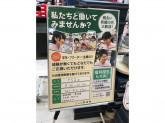 SHOE PLAZA(シュープラザ) 名古屋北アピタ店