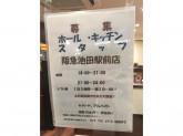 カレーハウス CoCo壱番屋 阪急池田駅前店