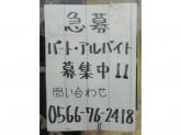 北京(ペキン) 小堤店