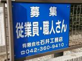 有限会社 石井工務店