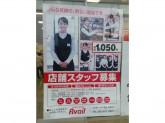 Avail(アベイル) インターパーク店