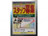 BOOKOFF(ブックオフ) 長岡川崎店