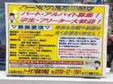 HARD・OFF(ハードオフ) 長岡川崎店