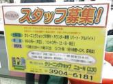 クリーニングショップ ニューN(エヌ)  西荻店