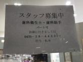 鏡ヶ浦デンタルオフィス