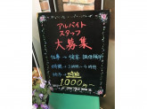 プチ・ポワン アクタ西宮店