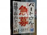 御菓子処 葵園 本宿店