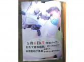 おもて歯科医院