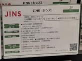 JINS イオンレイクタウンkaze店