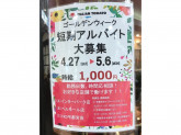 イタリアントマト カフェ FKD宇都宮店