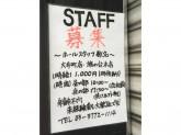 百々亭 大井町店