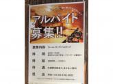 イタリアンバル&大衆居酒屋 HOME(ホーム) 狛江