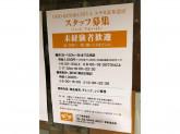 OMO KINOKUNIYA(オモ キノクニヤ) エチカ表参道店