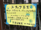 TRUNK(トランク)