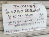 かわはち屋 心斎橋店
