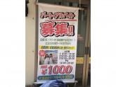 クリーニングたんぽぽ 武蔵浦和店