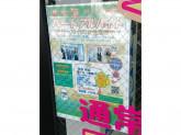 大滝クリーニング事業部 王子神谷店
