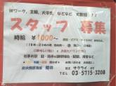 炭火焼居酒屋 櫻井