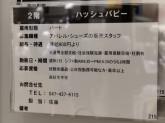 ハッシュパピー イオンモール船橋店
