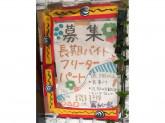 冨紗屋(ふさや) 本店