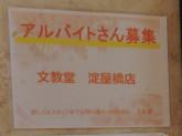 文教堂書店 淀屋橋店