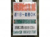 Comfort(コンフォート) 門前仲町A店