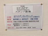 ホワイトデンタルクリニック(あきる野)