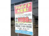 伝説の串 新時代 豊川コロナ前店