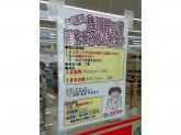 スギ薬局 豊川野口店