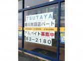 TSUTAYA 豊川市田店