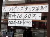 天串酒場 虎や総本舗
