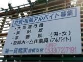 第一貨物 株式会社 豊橋支店