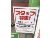 ポニークリーニング 東五反田5丁目店