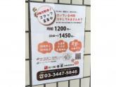 香家 高輪台駅前店