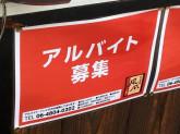 たこ焼き風風 大正駅前店