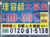 理容cut-A(カットエー)河渡店