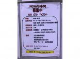 サーティワンアイスクリーム 野田店