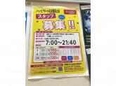 ザ・ダイソー シャンピアポート名古屋高辻店